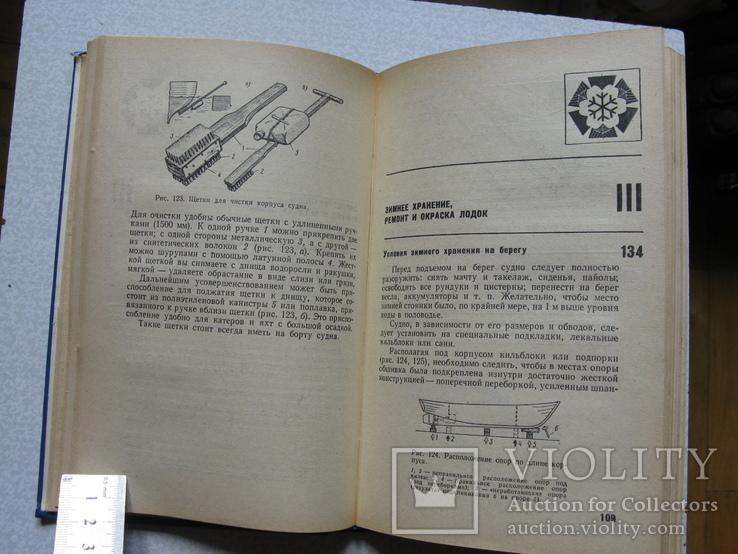 300 советов по катерам, лодкам и моторам, 1975, фото №5