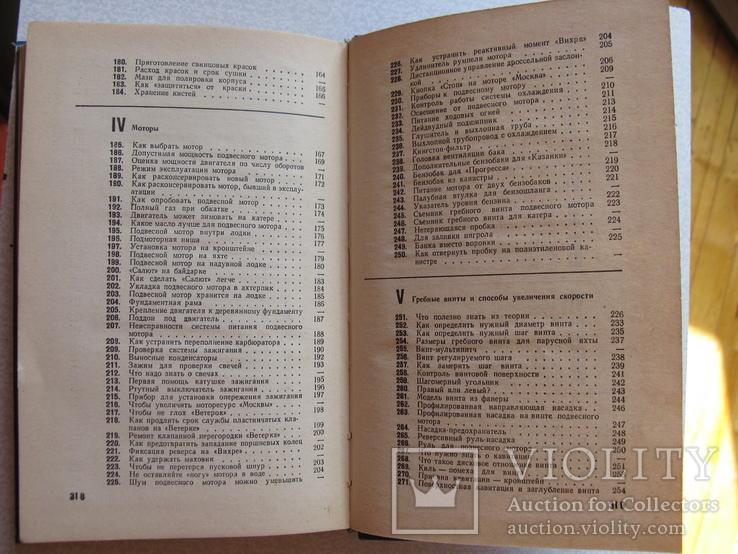 300 советов по катерам, лодкам и моторам, 1975, фото №9