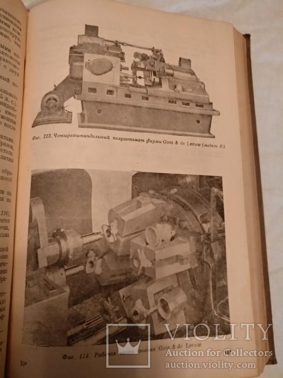 1933 Основы проектирования автотракторной промышленности, фото №6