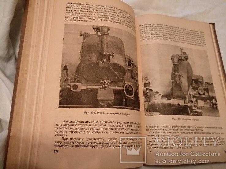 1933 Основы проектирования автотракторной промышленности, фото №7
