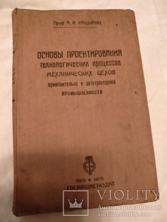 1933 Основы проектирования автотракторной промышленности, фото №9