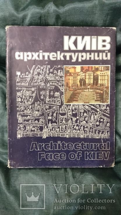 Киев архитектурный .Фотоальбом на украинском и английском языках., фото №2