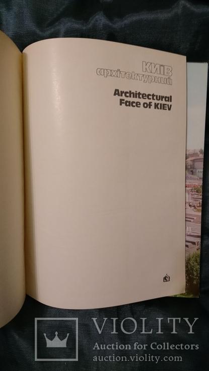 Киев архитектурный .Фотоальбом на украинском и английском языках., фото №3