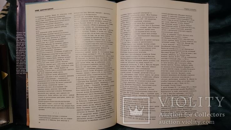 Киев архитектурный .Фотоальбом на украинском и английском языках., фото №5
