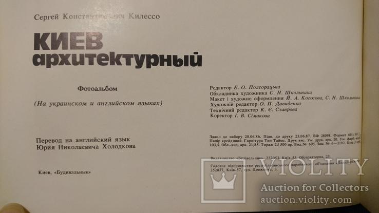 Киев архитектурный .Фотоальбом на украинском и английском языках., фото №9