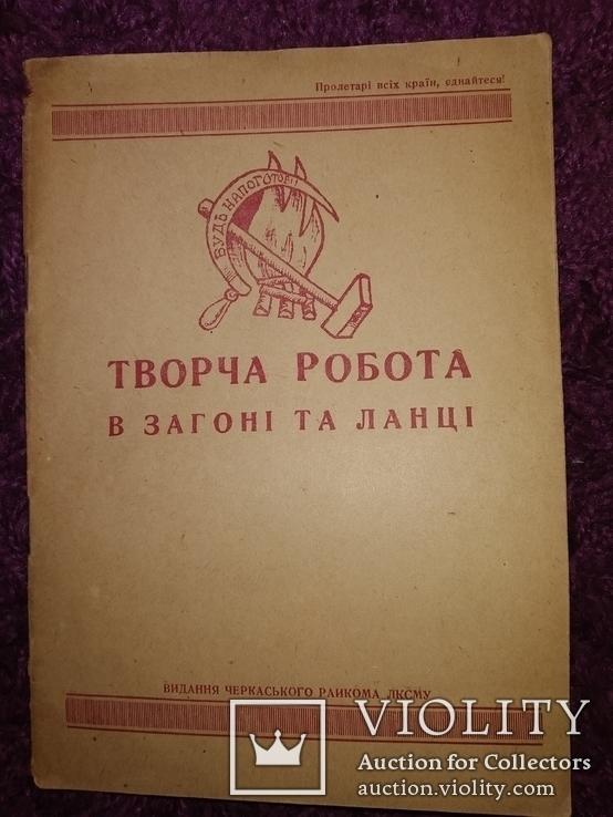1937 Черкассы Пионерия Иудаика тираж 500 экземпляров, фото №2