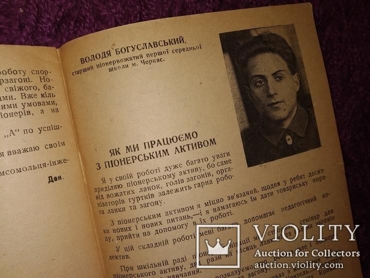 1937 Черкассы Пионерия Иудаика тираж 500 экземпляров, фото №5