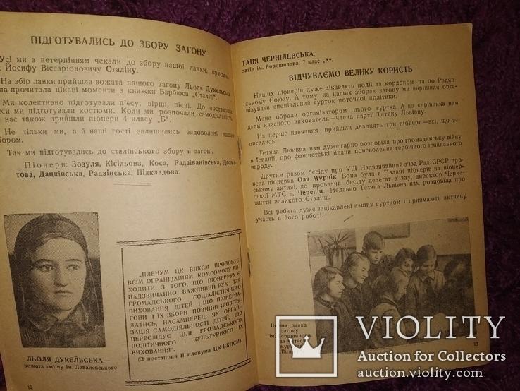 1937 Черкассы Пионерия Иудаика тираж 500 экземпляров, фото №7