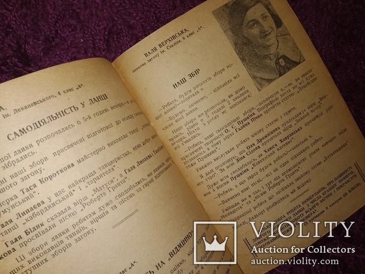 1937 Черкассы Пионерия Иудаика тираж 500 экземпляров, фото №8