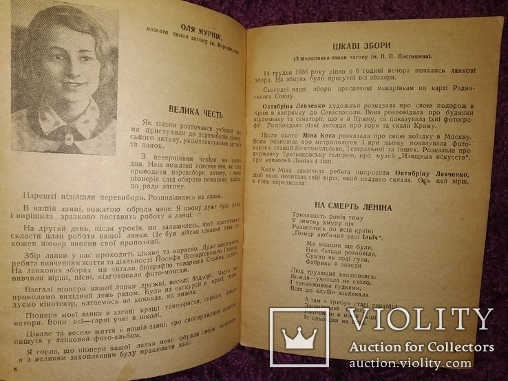 1937 Черкассы Пионерия Иудаика тираж 500 экземпляров, фото №10