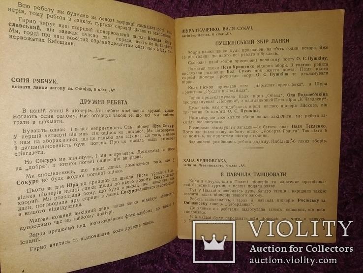 1937 Черкассы Пионерия Иудаика тираж 500 экземпляров, фото №11
