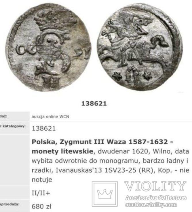 Двойной денарий 1620 г. с перевернутой датой., фото №5