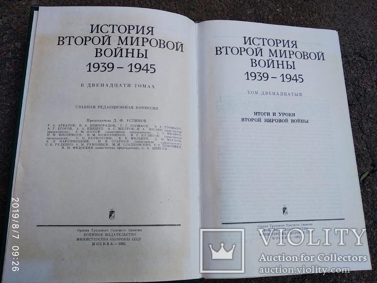 История второй мировой войны, 4 тома, фото №4