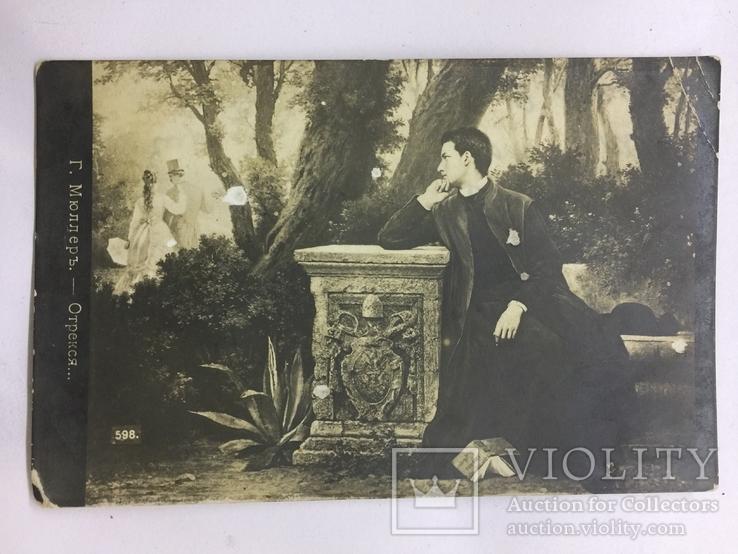 Аукцион открытки до 1917, папе день