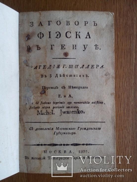 Шиллер 1803г. Прижизненное издание на русском.