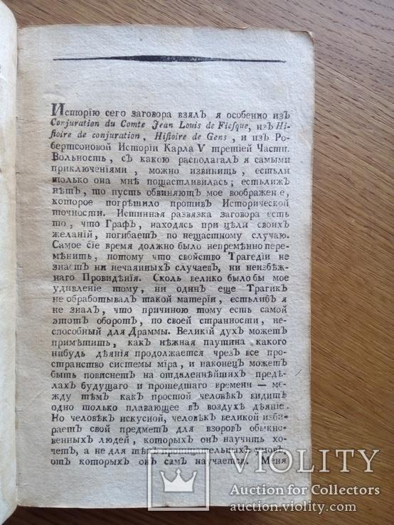 Шиллер 1803г. Прижизненное издание на русском., фото №4