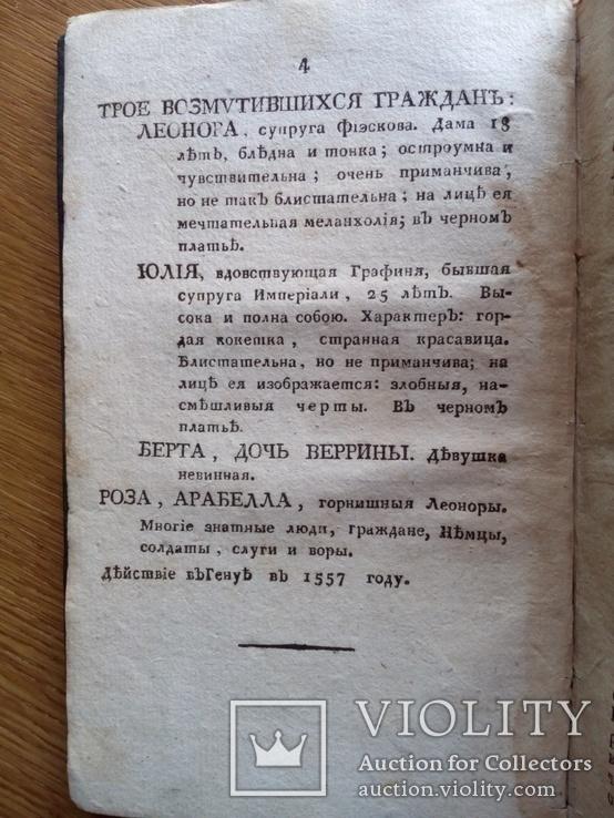 Шиллер 1803г. Прижизненное издание на русском., фото №6