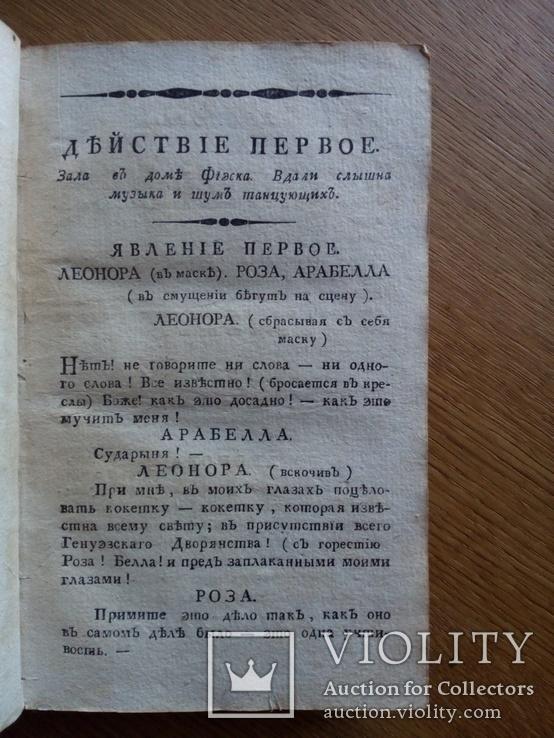 Шиллер 1803г. Прижизненное издание на русском., фото №7
