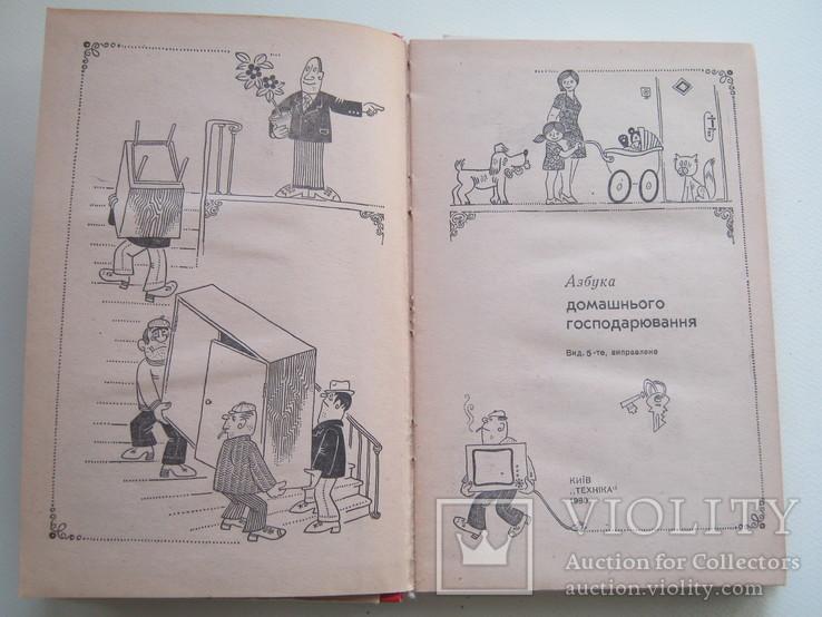 Азбука домашнього господарства., фото №3