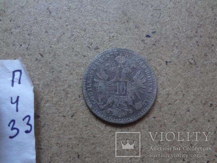 10  крейцеров 1870 Австро-Венгрия  серебро   (П.4.33)~, фото №4