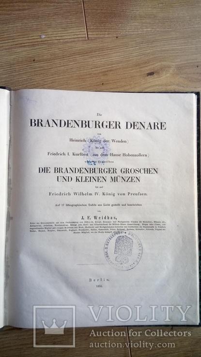 Каталог бранденбургских денаров. Издание 1855 года.