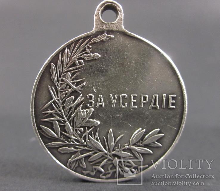 Медаль ''За Усердие'' Николай ІІ, фото №4