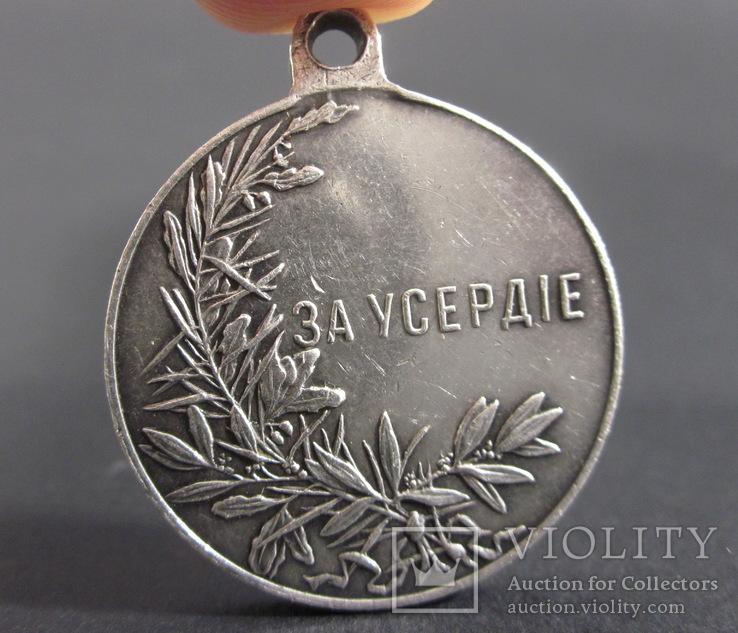 Медаль ''За Усердие'' Николай ІІ, фото №5
