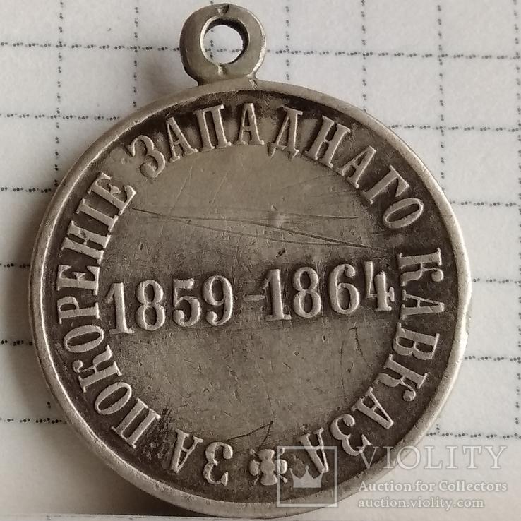 Медаль За покорение Западного Кавказа 1859-1864гг. серебро, фото №2