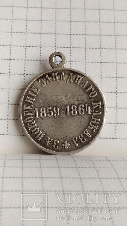 Медаль За покорение Западного Кавказа 1859-1864гг. серебро, фото №4