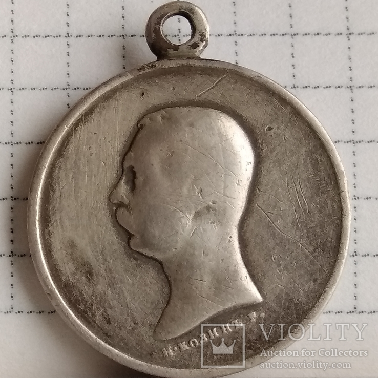 Медаль За покорение Западного Кавказа 1859-1864гг. серебро, фото №6