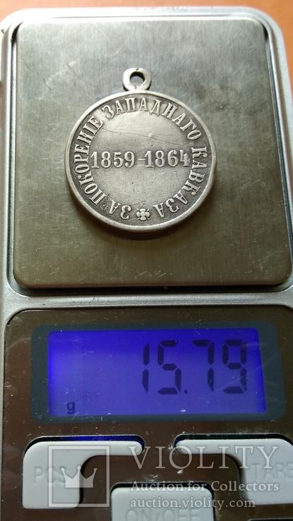 Медаль За покорение Западного Кавказа 1859-1864гг. серебро, фото №13