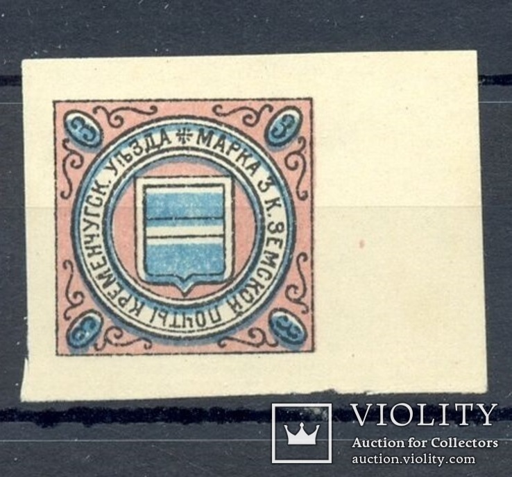 3 копейки, Кременчуг, земская почта, фото №2