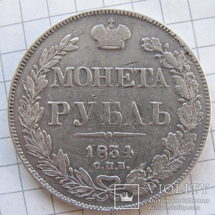 Рубль 1834