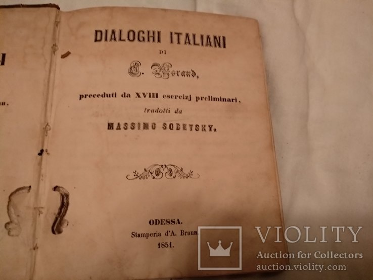 1851 Одесса Итальянский разговорник, фото №2