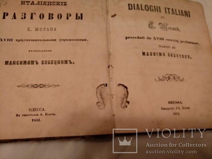 1851 Одесса Итальянский разговорник, фото №3