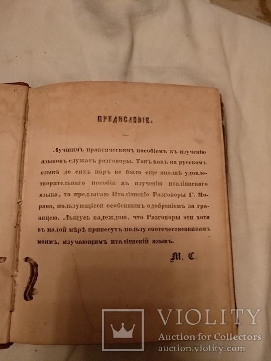 1851 Одесса Итальянский разговорник, фото №5
