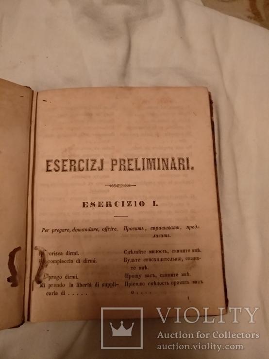1851 Одесса Итальянский разговорник, фото №6
