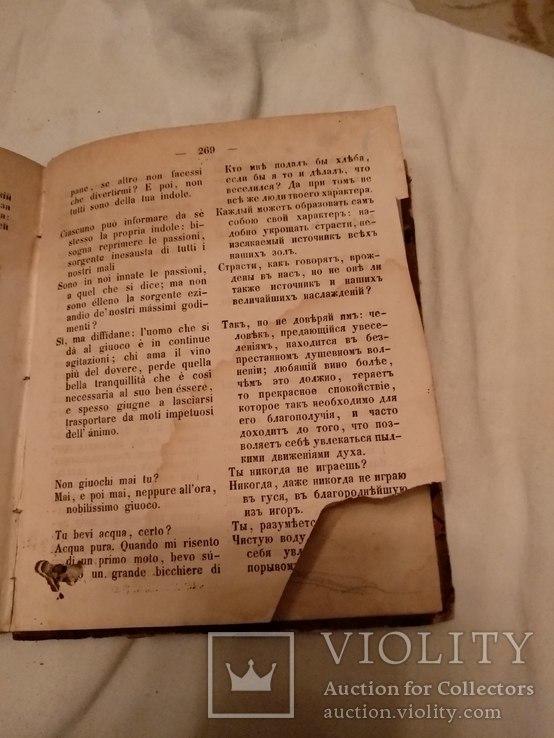 1851 Одесса Итальянский разговорник, фото №7