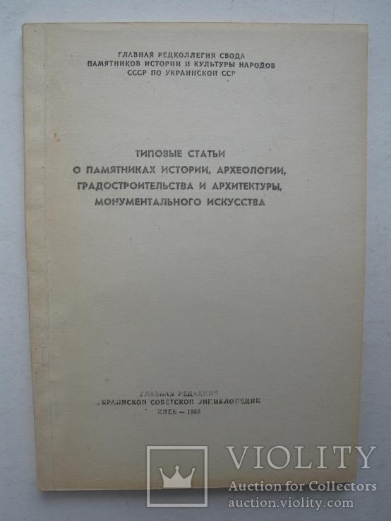 """""""Типовые статьи о памятниках истории,археологии,градостроительства..."""" 1985 год, фото №2"""
