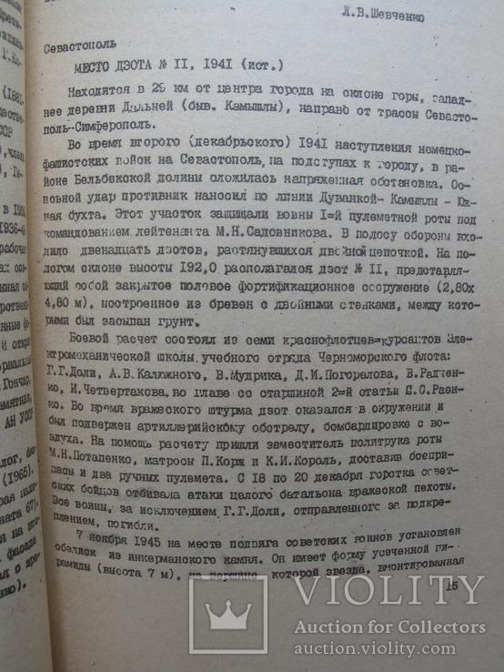 """""""Типовые статьи о памятниках истории,археологии,градостроительства..."""" 1985 год, фото №6"""