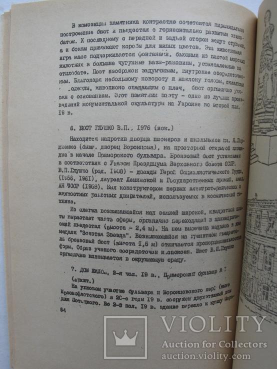 """""""Типовые статьи о памятниках истории,археологии,градостроительства..."""" 1985 год, фото №12"""