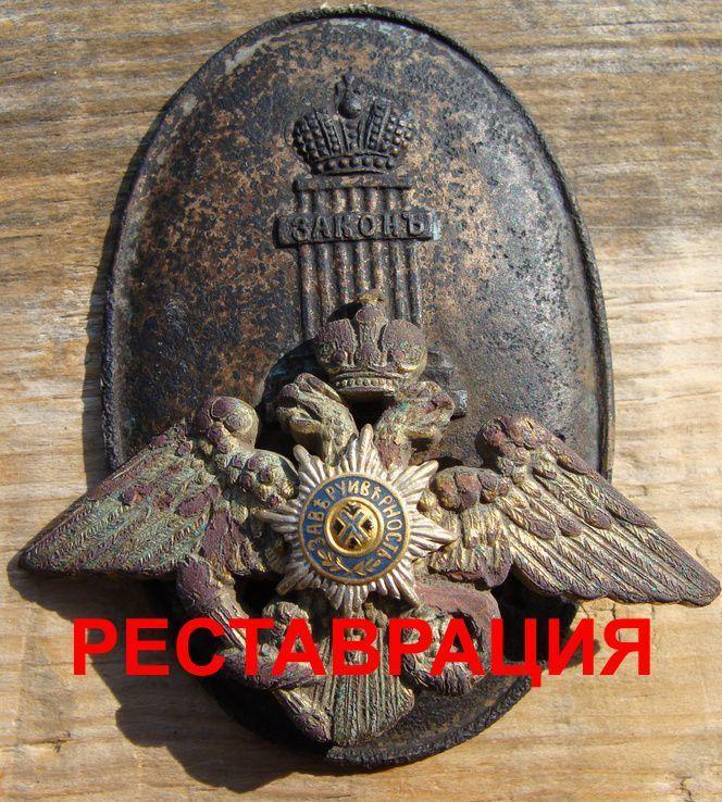 Реставрация ордена, знаки, жетоны РИ до 1917 г.