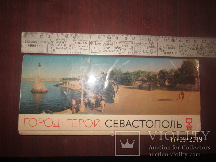 Севастополь -набор открыток СССР, фото №2