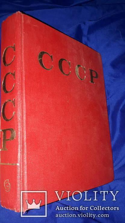1979 Энциклопедия СССР, фото №2