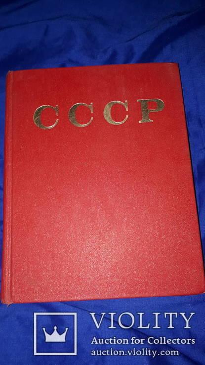 1979 Энциклопедия СССР, фото №3