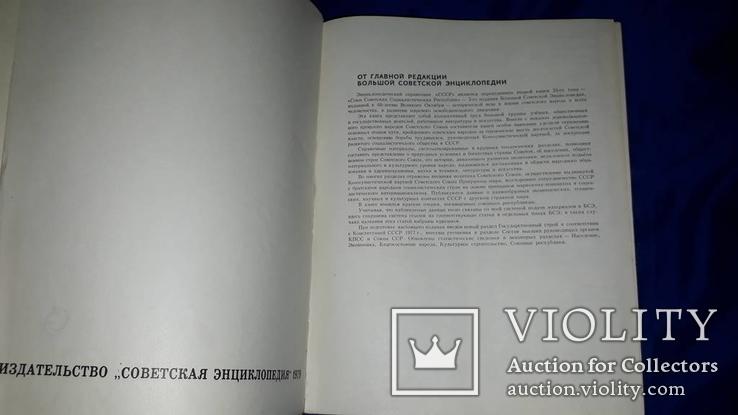 1979 Энциклопедия СССР, фото №4