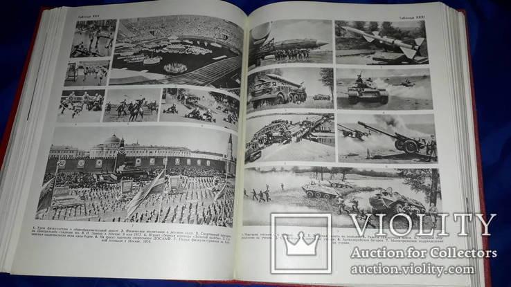 1979 Энциклопедия СССР, фото №12