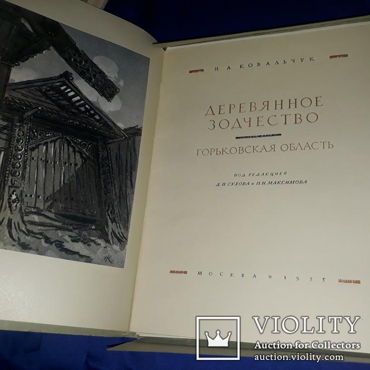 1955 Деревянное зодчество. Памятники архитектуры - 35х27 см., фото №2