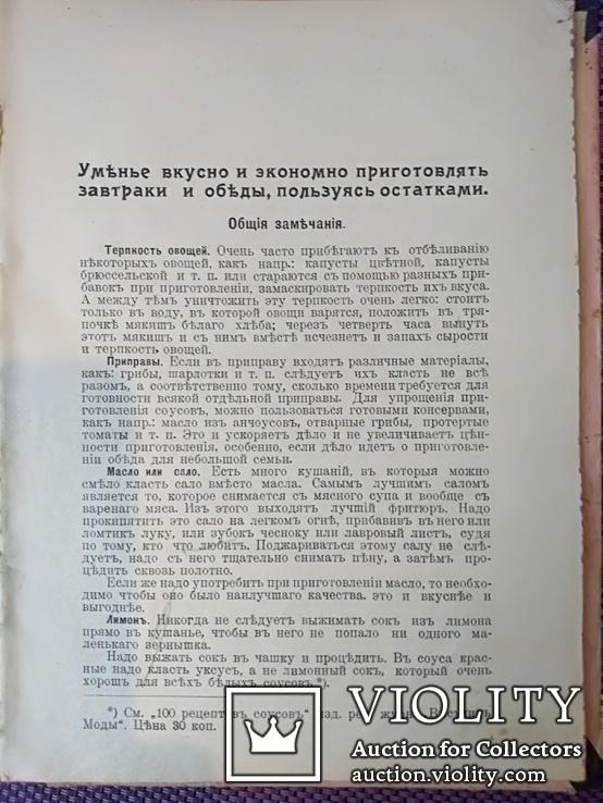 1913 - 100 кушаний из остатков, фото №4