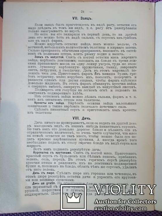 1913 - 100 кушаний из остатков, фото №7